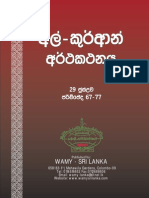 Sinhala Quran Chapters 67 to 77