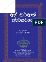 Sinhala Quran Chapters 78 to 114
