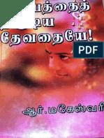 IdhayathaiThirudiyaDevathaye R.maheswari