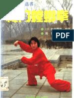 Mimen Tanglangquan.(Ri)Songtian Longzhi