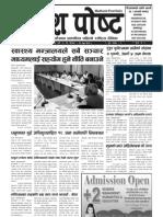 Madhesh Post 2069-05-11