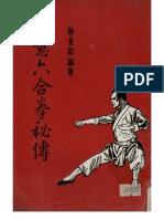 Xinyiliuhe Michuan.Tao Jinghe