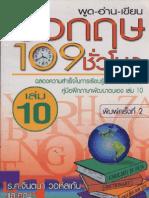 พูด อ่าน เขียน อังกฤษ 109 ชั่วโมง เล่ม 10_Force8949