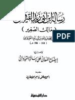 Arabic Ibn Abi Zayd