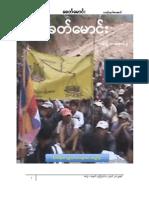 Khit Maung Vol1 No 4