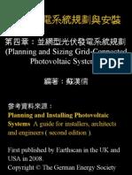 並網型光伏發電系統規劃 ( System size and module choice)
