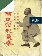 Henan Zhengzong Xingyiquan.Pei Xirong
