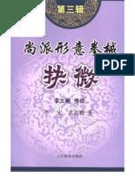 Shangpai Xingyiquanxie Juewei Disanji.Li Hong, Wu Gaohui