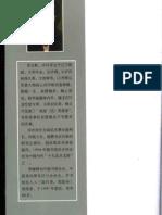 Shangpai Xingyiquanxie Juewei Diyiji.Li Wenbin.Shang Zhirong