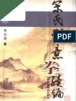 Songshi Xingyiquan Xubian-shang.Song Guanghua