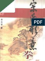 Songshi Xingyiquan.Song Guanghua