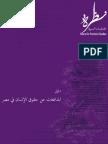 دليل المدافعات عن حقوق الانسان في مصر