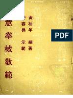 Xingyi Quanxie Jiaofan.Huang Bainian