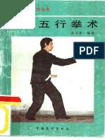 Xingyi Wuxing Quanshu.Guan Yongnian