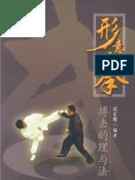 Xingyiquan Boji de Li Yu Fa.Mai Zhenghu
