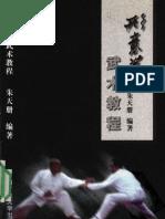 Xingyiquan Wushu Jiaocheng.Zhu Tiance