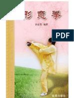 Xingyiquan.Sun Ruixian