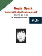 A single Spark ไม้ขีดก้านเดียวที่เปลี่ยนสังคมเกาหลี