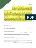 Al-Fath, Al-Muzzammil, Al-Mulk - Translation by Aleksandar Stefanovic