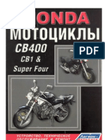 Honda_CB400 CB 1 and Super Four in Russian