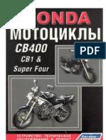 Honda_CB400 CB 1 and Super Four in Russian