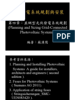 選擇並網型光伏發電模組電纜及系統電纜的尺寸 (Selecting and sizing cables for grid-tied PV systems)