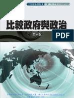 1PG6比較政府與政治(第六版)