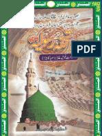 Tohfa e Rasoolia by Hazrat Khawaja Ghulam Mohiy ud Din Kasuri Daim ul Huzoori