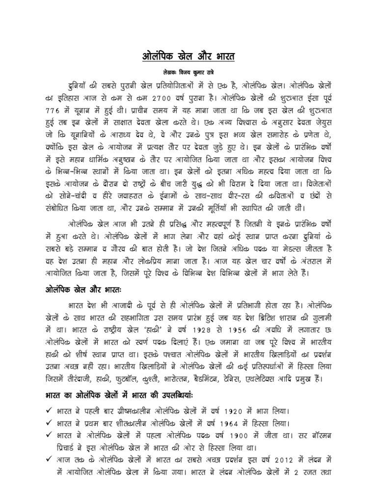 Essay in hindi language