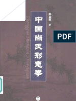 Zhongguo Shangshi Xingyiquan. Su Lizhi