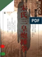 Songshisanhuangpaochuiquan.Zhang Chengren