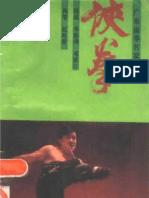 Guangdongnanquan Mingjia Taolu-Xiaquan.Deng Jintao+