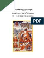 Guru Yoga of the 16th Karmapa - 61