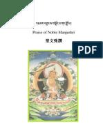 Praise of Noble Manjushri - 73