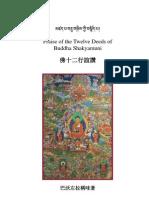Praise of the Twelve Deeds of Buddha Shakyamuni - 44