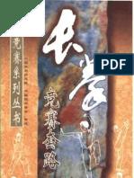 Changquan Jingsaitaolu-Zhongguowushuxiehui Shending