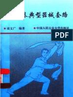Zhongguo Chaquan Dianxing Qixie Taolu.Zhang Wenguang