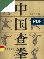Zhongguo Chaquan.Zhang Wenguang