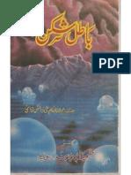 Batil Shikan (Www.ahlehaq.org)