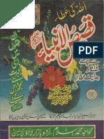 Hazrat Adam A.S and His Sons Habeel Qabeel - Part 1