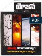 Disaster Management in telugu1