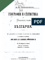 Shkorpil-Geografia i Statistika Na KnBulgaria1892