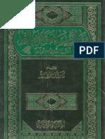 نساء ورجال مبشرون بالنار انزل فيهم القرآن