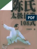Chenshitaiji Changquan 108shi.Wang Zhenhua