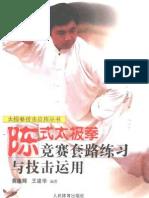 Chenshitaijiquan Jingsaitaolulianxi Yu Jijiyunyong.Huang Kanghui-,Wang Jianhua