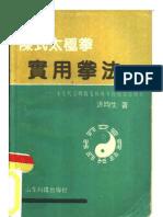 Chenshitaijiquan Shiyongquanfa Chenfake Chuanshou Jijijingcui