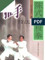 Chenshitaijiquan Tuishoujifa.Wang Xian