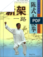Chenshitaijiquan Xinjiayilu.Wang Xian