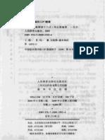 Hunyuantaiji Paochui46shi.Feng Zhiqiang