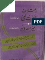 Ikhtilaf e Hazrat Ali RadiAllah Anho Wa Amir MaAvia RadiAllah Anho
